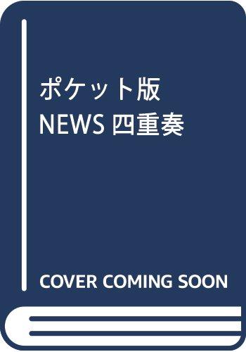 ポケット版 NEWS四重奏