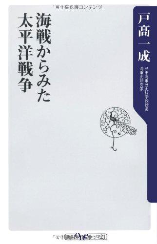 海戦からみた太平洋戦争 (角川oneテーマ21)の詳細を見る