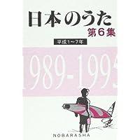 日本のうた第6集 平成1~7年 1989-1995