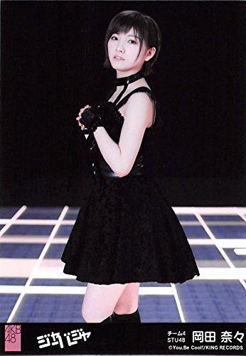 【岡田奈々】 公式生写真 AKB48 ジャーバージャ 劇場盤 国境のない時代Ver.