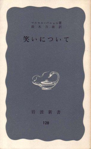 笑いについて (1953年) (岩波新書〈第128〉)の詳細を見る
