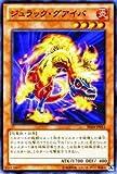 遊戯王カード 【ジュラック・グアイバ】SD24-JP011-N ≪ストラクチャーデッキ 炎王の急襲 収録≫