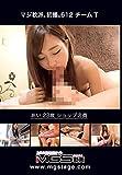 【Amazon.co.jp限定】ナンパTVマジ軟派、初撮。612 チームT [DVD]