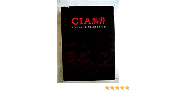 CIA黒書 (1968年) | D.W.W.コン...