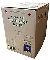 通信興業 CAT5E 単線LANケーブル 300m巻き TSUNET-350E 0.5-4P (青 / ブルー)