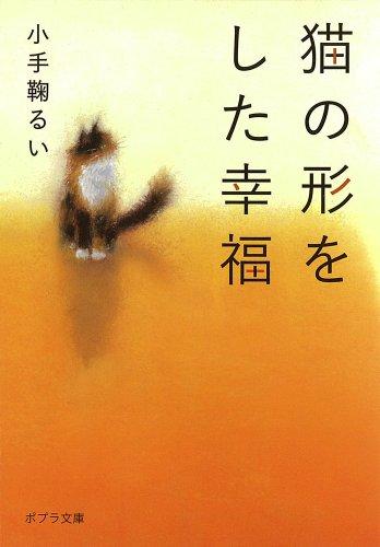 猫の形をした幸福 (ポプラ文庫)の詳細を見る