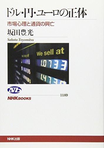ドル・円・ユーロの正体 市場心理と通貨の興亡 (NHKブックス)