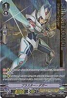 カードファイト!! ヴァンガード/V-EB06/I06 ブラスター・ダガー IMR