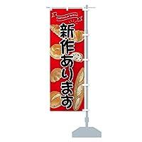 新作パン のぼり旗 サイズ選べます(コンパクト45x150cm 右チチ)