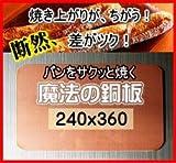 ショップ限定240x360角天板用 『パンをサクッと焼く魔法の銅板』
