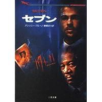 セブン (二見文庫―ザ・ミステリ・コレクション)