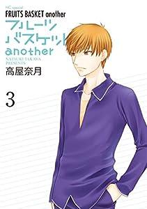 フルーツバスケットanother 3 (花とゆめコミックススペシャル)