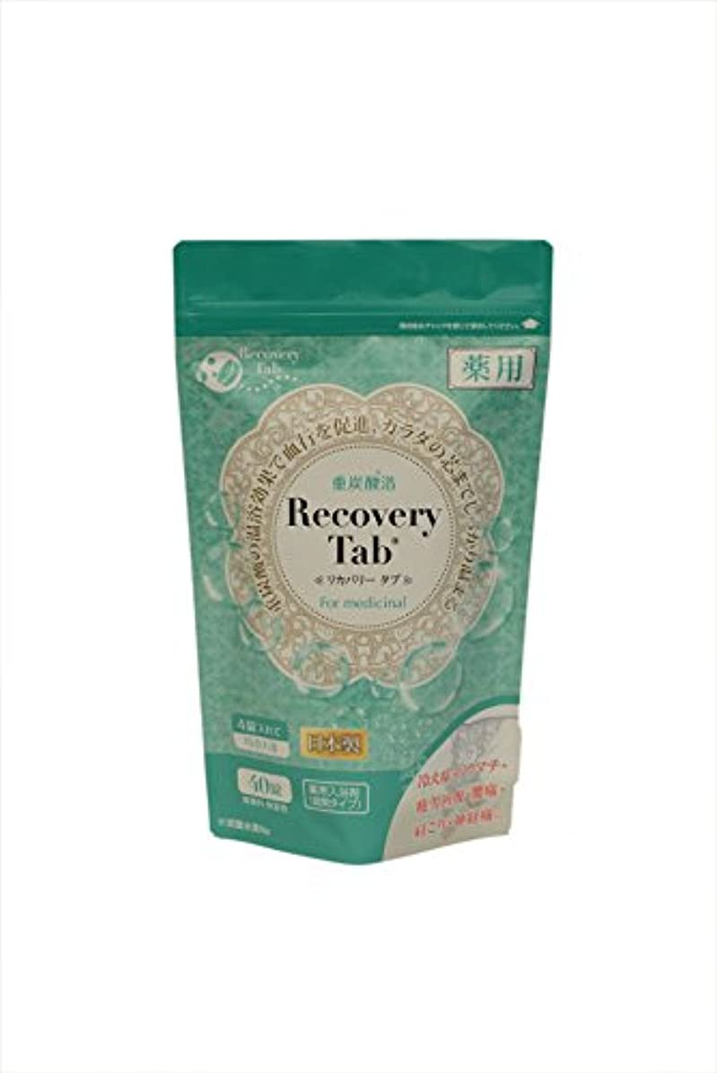 静けさハシー半球薬用 Recovery Tab リカバリータブ 40錠 リカバリーマインド 医薬部外品 正規販売店