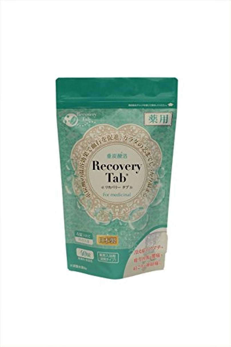 膨らみショッキングロータリー薬用 Recovery Tab リカバリータブ 40錠 リカバリーマインド 医薬部外品 正規販売店
