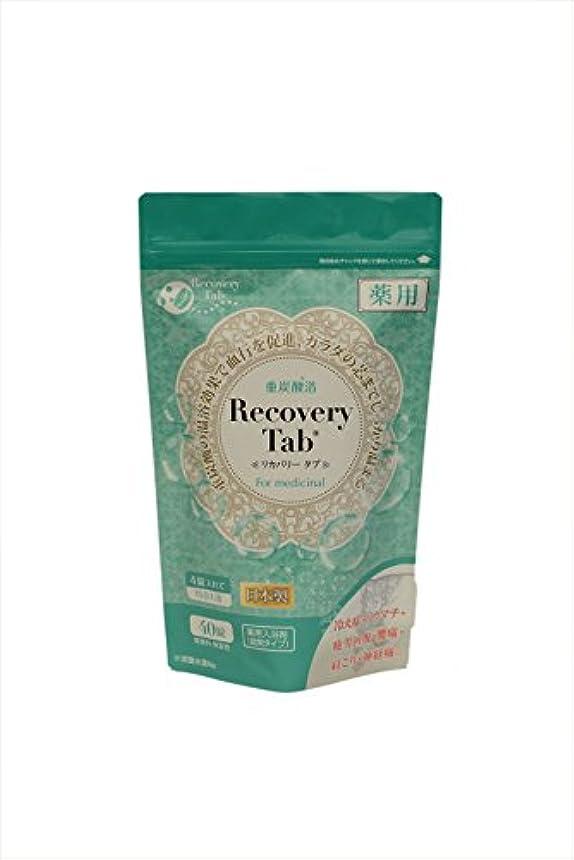 クリエイティブナイトスポット腫瘍薬用 Recovery Tab リカバリータブ 40錠 リカバリーマインド 医薬部外品 正規販売店