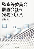 監査等委員会設置会社の実務とQ&A