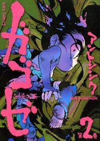 ガゴゼ 第2巻 (バーズコミックス)の詳細を見る