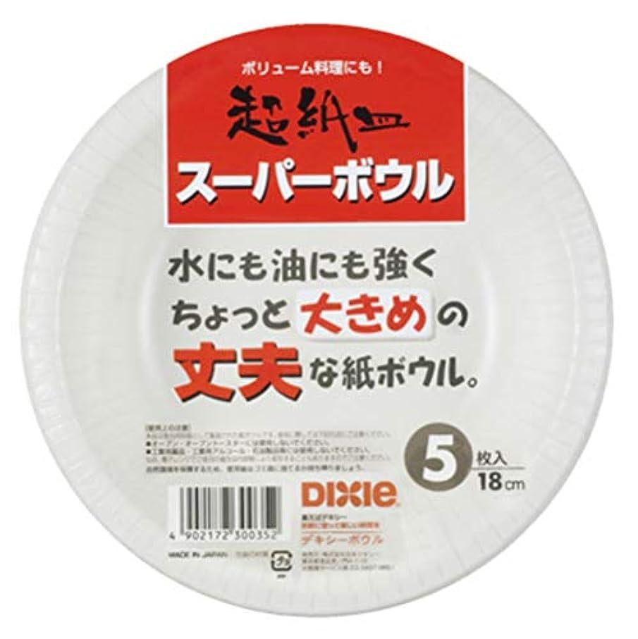 施設イタリアの歌日本デキシー スーパーボウル18cm 5P