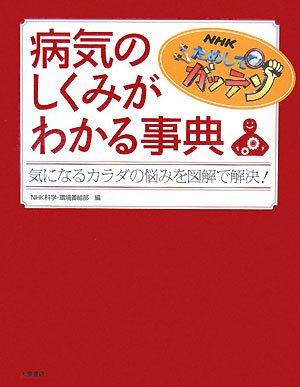NHKためしてガッテン 病気のしくみがわかる事典―気になるカラダの悩みを図解で解決!の詳細を見る