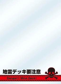 キャラクタースリーブプロテクター 【世界の名言】 「地雷デッキ要注意」