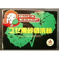 ユゼ 黒砂糖洗粉 75g×150個セット (黒砂糖、はちみつ、天然植物抽出成分配合の固形洗顔石けん)