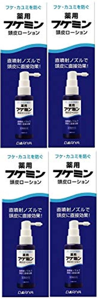 防ぐ暗殺者監査【まとめ買い】フケミン 薬用頭皮ローション【HTRC3】×4個