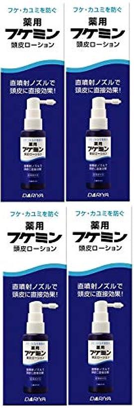 めったに仲介者異議【まとめ買い】フケミン 薬用頭皮ローション【HTRC3】×4個