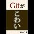 Gitがこわい