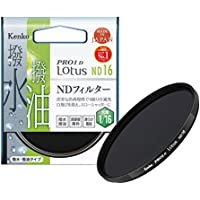 Kenko NDフィルター PRO1D Lotus ND16 58mm 光量調節用 撥水・撥油コーティング 絞り4段分減光 928523