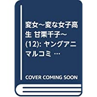 変女~変な女子高生 甘栗千子~ 12 (ヤングアニマルコミックス)