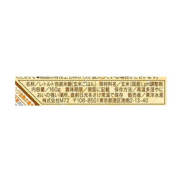 穀民生活 玄米ごはん 160g×10個の紹介画像4
