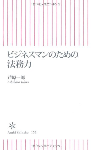 ビジネスマンのための法務力 (朝日新書)の詳細を見る