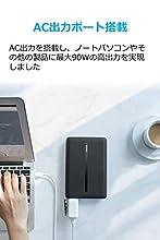 Anker PowerCore AC(22000mAh 超大容量 AC出力搭載モバイルバッテリー)【90WのAC出力 / 2つのUSBポート / PowerIQ対応】ノートパソコン&スマートフォン、タブレット端末対応