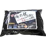 俺の枕 (ブラックカラー専用枕カバー付) ハードパイプ使用 頸椎安定型枕 35×50cm 日本製