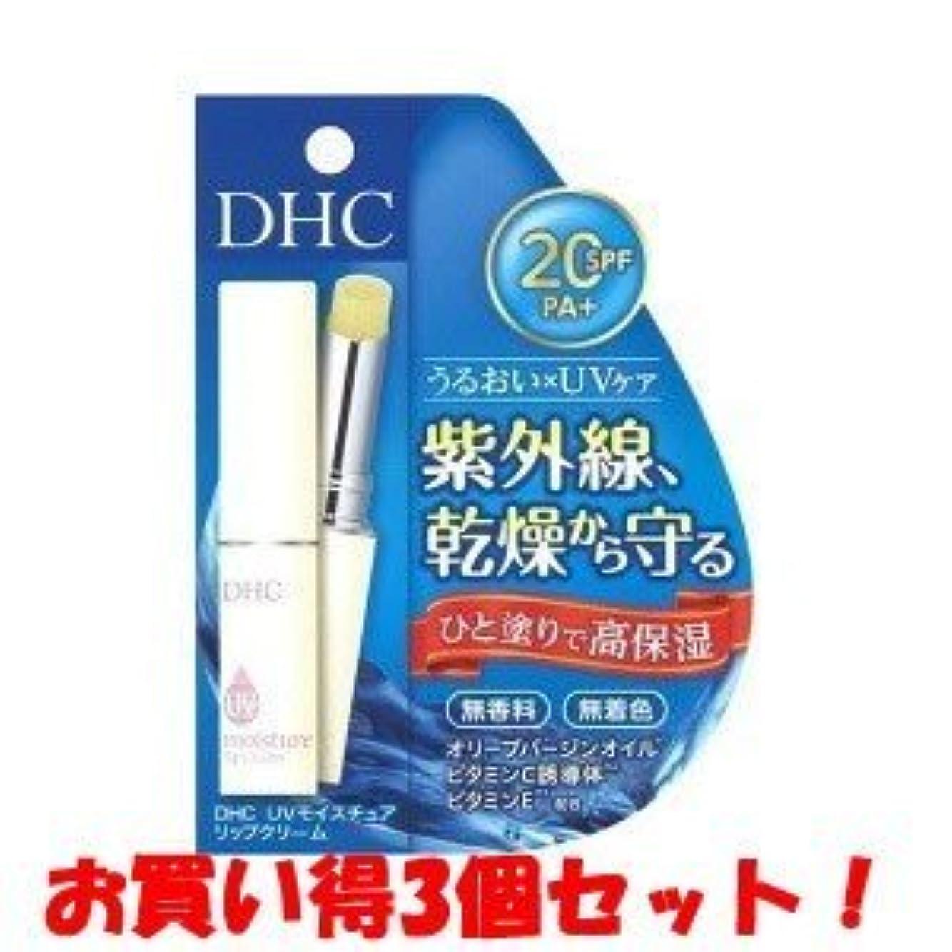 進化めまい一目(2016年秋の新商品)(DHC)UVモイスチュアリップクリーム SPF20 PA+ 1.5g(お買い得3個セット)