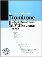トロンボーンレパートリー ポピュラー&クラシック名曲集 カラオケ伴奏CD付