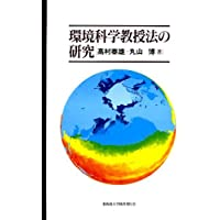 環境科学教授法の研究