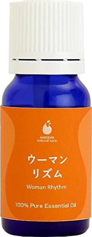 AMOMA ウーマンリズム 10ml ■妊活専用アロマ 妊活中に訪れる周期的な悩みやストレスから女性を守る優しい香り