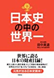 日本史の中の世界一 (扶桑社BOOKS)