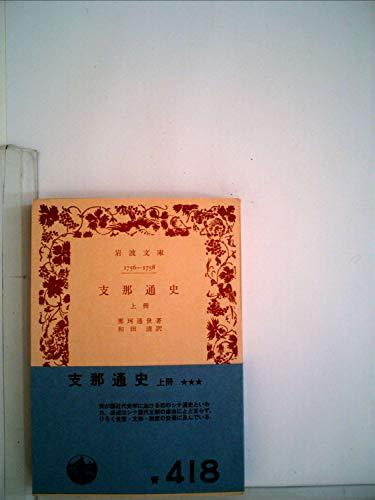 支那通史 上冊 (岩波文庫 青 403-1)の詳細を見る