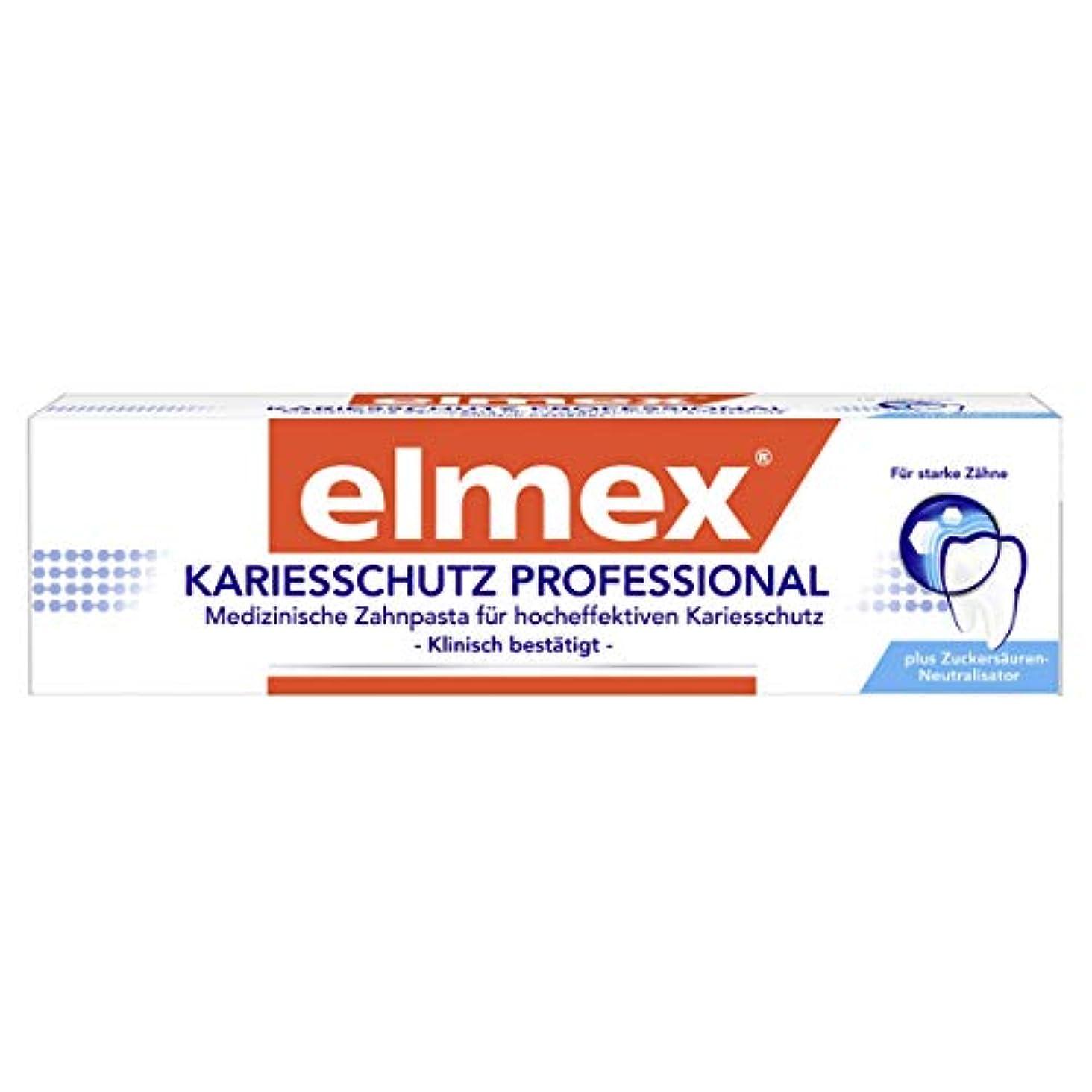 複雑な痛み意味3本セット elmex エルメックス 虫歯予防 プロフェッショナル 歯磨き粉 75ml【並行輸入品】