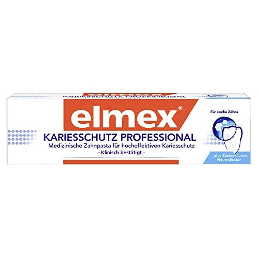 聴く出費一口3本セット elmex エルメックス 虫歯予防 プロフェッショナル 歯磨き粉 75ml【並行輸入品】