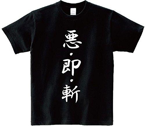 アニメ 名言Tシャツ「悪・即・斬」 ブラック サイズL