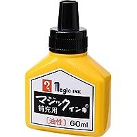 マジックインキ 補充インキ 60ml 黒 MHJ60B-T1 工業用マーカー