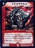 デュエルマスターズ/DMC01-04/18/UC/メテオザウルス