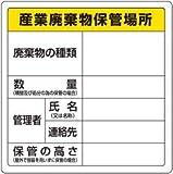 TRUSCO 廃棄物標識 産業廃棄物保管場所 T82291
