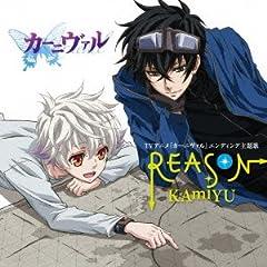KAmiYU「REASON」のジャケット画像
