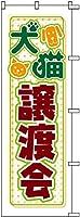 のぼり旗 犬猫譲渡会 S75614 600×1800mm 株式会社UMOGA