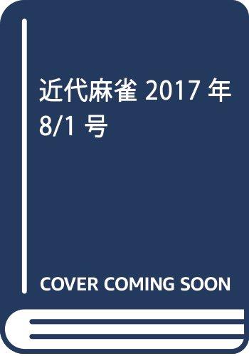 近代麻雀 2017年 8/1 号 [雑誌]