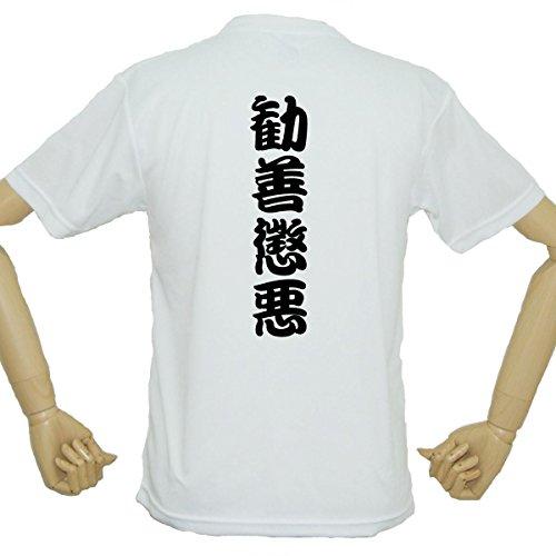 おもしろTシャツ 勧善懲悪Tシャツ 四文字熟語 面白Tシャツ おもしろTシャツ -